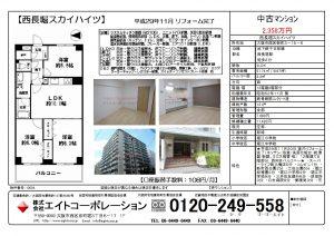 【西長堀スカイハイツ 803号室】オープンハウス情報