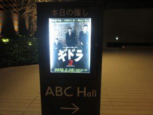 安尾信乃助さんの【ギドラ2】観てきました