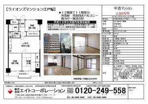 【ライオンズマンション江戸堀 1104号室】オープンハウス情報