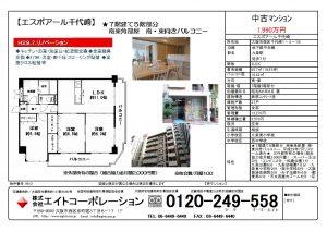 【エスポアール千代崎 505号室】オープンハウス情報