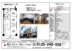 【藤和九条コープ 405号室】価格変更しました★オープンハウス情報