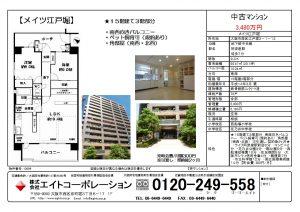 【メイツ江戸堀 306号室】3日間オープンハウス情報