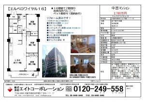 【エルベロワイヤル16 208号室】オープンハウス情報