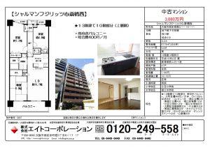 シャルマンフジ・リッツ心斎橋西 1003号室 オープンハウス情報