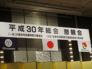 大阪宅建協会の懇親会に 行って来ました