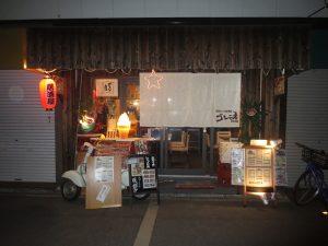 昭和レトロな居酒屋【ゴレン者】 幼なじみのお店です