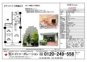 【サンハイツ南堀江 603号室】オープンハウス情報