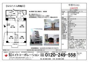 【GSハイム南堀江 901号室】オープンハウス情報