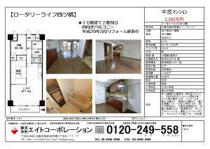 【ロータリーライフ四ツ橋 205号室】オープンハウス情報