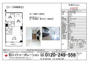 【シーズ本町・南2 503号室】オープンハウス情報