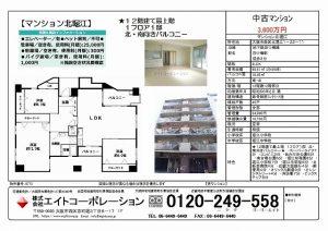 【マンション北堀江 1201号室】オープンハウス情報