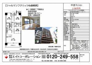 【シャルマンフジ・リッツ心斎橋西 705号室】オープンハウス情報
