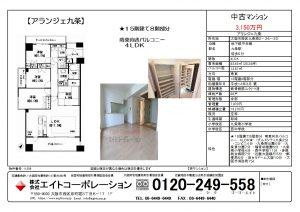 【アランジェ九条 804号室】オープンハウス情報