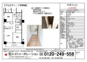 【アルカディーナ京町堀 1204号室】オープンハウス情報