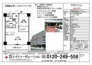 【南堀江第2スカイハイツ 512号室】オープンハウス情報