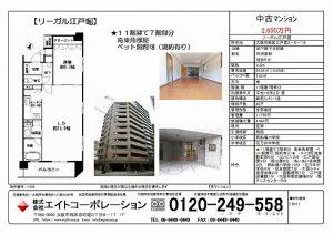【リーガル江戸堀 703号室】オープンハウス情報