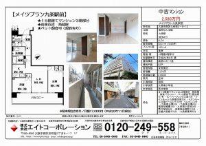 【メイツブラン九条駅前 304号室】オープンハウス情報