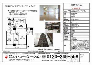 【阿波座ライズタワーズ フラッグ46 3104号室】オープンハウス情報