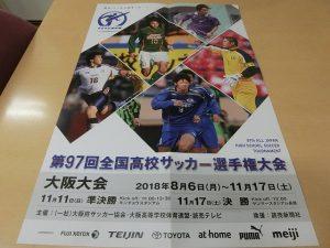 全国高校サッカー選手権大会 大阪大会チケット