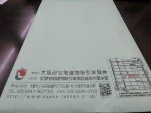 大阪府宅地建物取引業協会 本部相談員研修