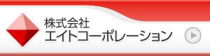 株式会社エイトコーポレーション|ホーム