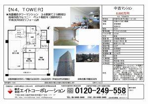 N4.TOWER 2905号室 オープンハウス情報