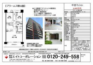 【ブラームス靱公園 803号室】オープンハウス情報