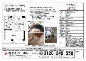 【アステルコート新町 1302号室】オープンハウス情報
