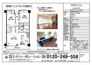 【東急ドエルアルス北堀江 202号室】オープンハウス情報