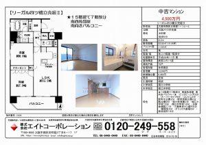 【リーガル四ツ橋立売堀Ⅱ 701号室】オープンハウス情報
