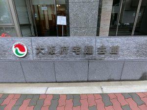 大阪宅建協会の 本部相談員