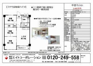 【フドウ京町堀ハイツ 1103号室】オープンハウス情報