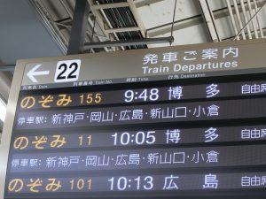 広島出張 痛恨のミス