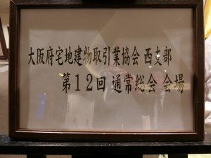 宅建協会西支部通常総会 H30年度