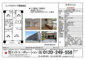 【ノバカネイチ阿波座 203号室】オープンハウス情報