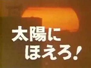 高校の同級生と忘年会 【太陽にほえろ!の会】