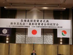 大阪宅建協会 新年互礼会