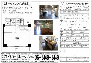 【ストークマンション内本町】オープンハウス情報