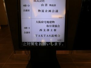 【TAKTAS】西支部説明会