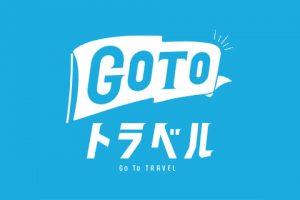 Go To トラベル 違和感有り!