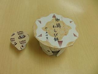 エイトコーポレーション社長のブログ-わらび餅2