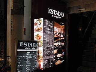 エイトコーポレーション社長のブログ-ESTADIO