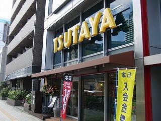 エイトコーポレーション社長のブログ-TSUTAYA2