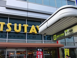 「TSUTAYA」が出来ました