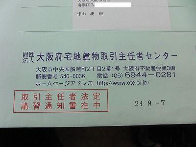 エイトコーポレーション社長のブログ-主任者証2