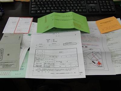 エイトコーポレーション社長のブログ-主任者証3