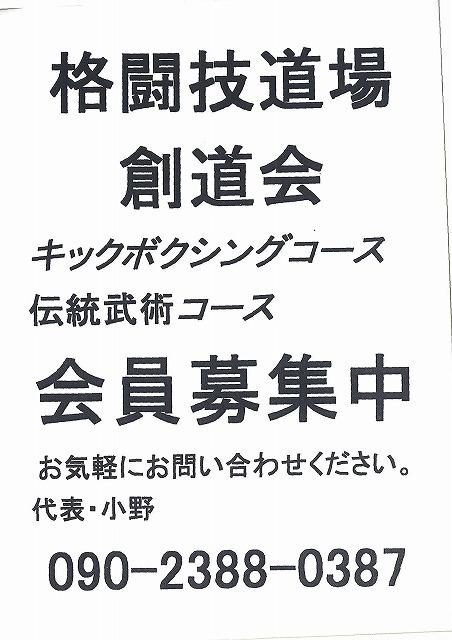 『こども格闘技教室』 の紹介  格闘技道場創道会