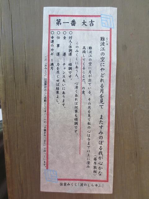 朔日参り  H28.8