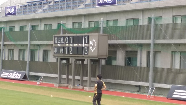 高校サッカー インターハイ予選 決勝リーグ 2