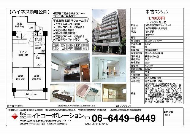 【ハイネス新町公園 602号】 オープンハウス情報